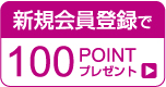 新規会員登録100ポイントプレゼント
